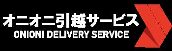 運送なら大阪のオニオニ引越サービス|配達員求人中!未経験歓迎